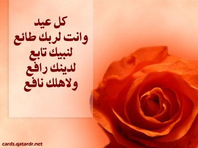روعة روعة eid10.jpg