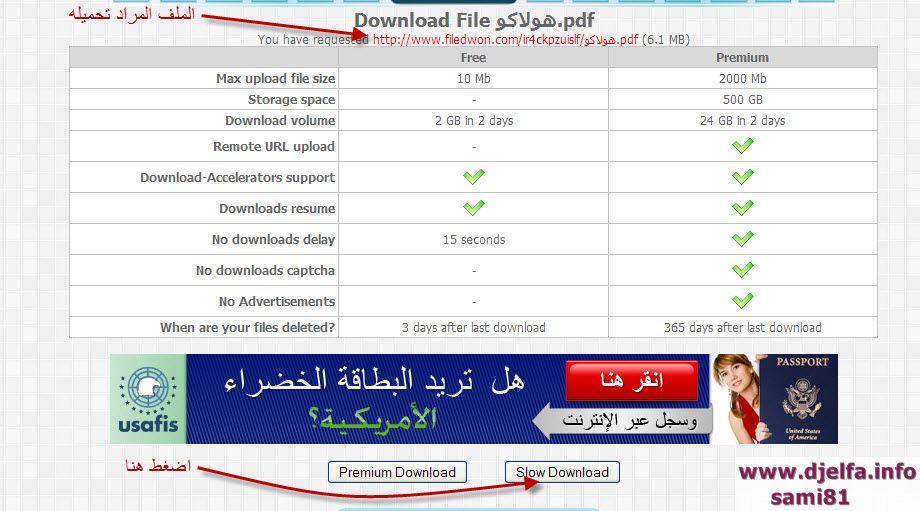 طريقة التحميل filedwon filedo15.jpg