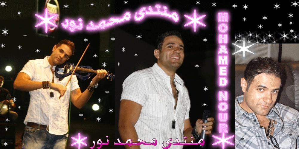 منتدى المطرب  محمد نور