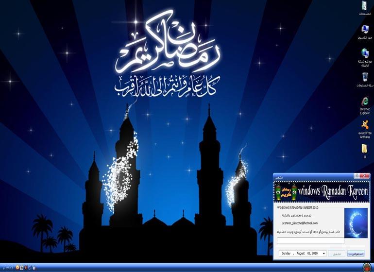 حصريا وبمناسبه الشهر الفضيل ويندوز