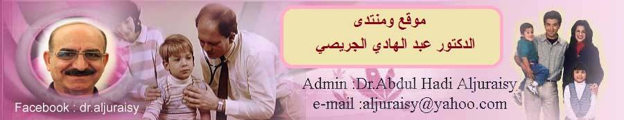 موقع ومنتدى الدكتور عبد الهادي الجريصي