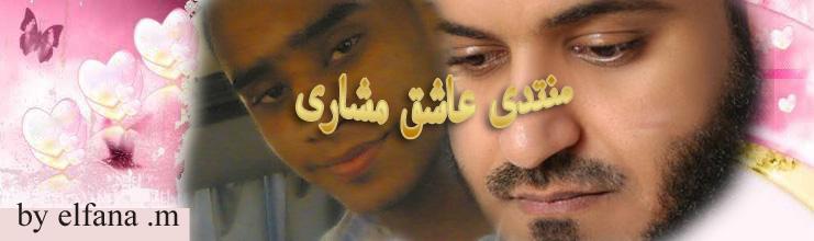 عاشق مشارى