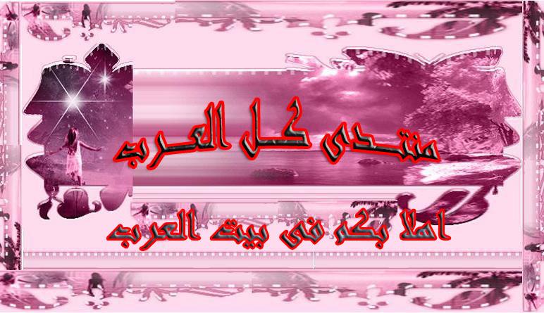 منتدى كل العرب