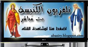 تلفزيون كنيسة السيده العذراء والملاك ميخائيل بالأباصيري