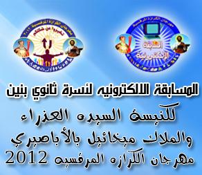 هذا الموقع خاص بالمسابقة الالكترونية لمهرجان الكرازه المرقسيه 2012