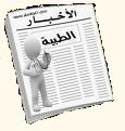 عام : تقارير ونصائح وأخبار طبية وصحية ومعلومات