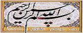 خط التعليق ( الفارسى)