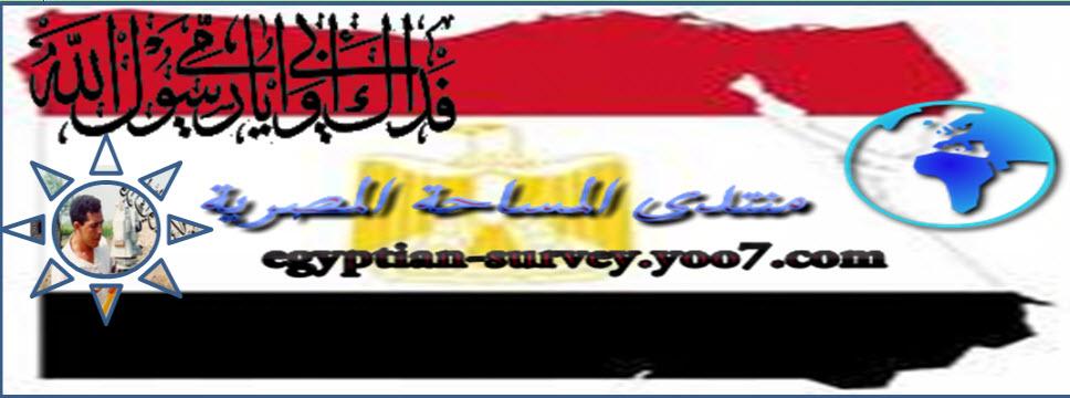 المساحة المصرية