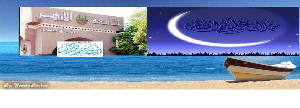 اتحاد كلية الدراسات الإسلامية والعربية بقنا