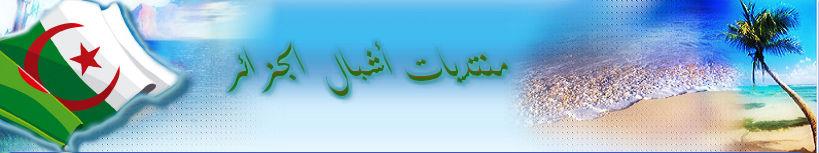 منتديات أشبال الجزائر
