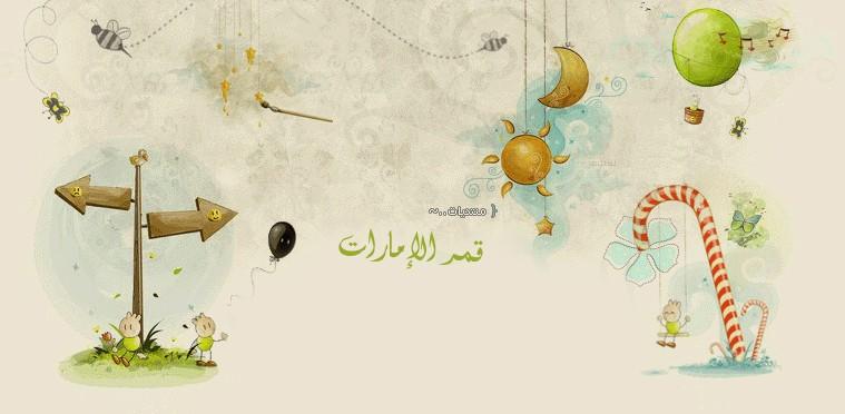 قمر الإمارات