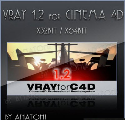 VRAY 1.2 for CINEMA 4D (x32/x64bit)