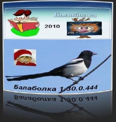 Balabolka 1.33.0.471 ML Portable