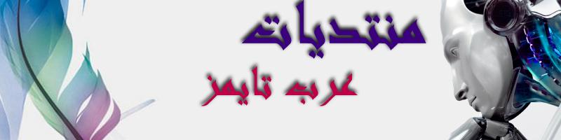 عرب تايمز