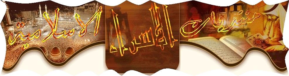 منتدى الاسراء الاسلامى