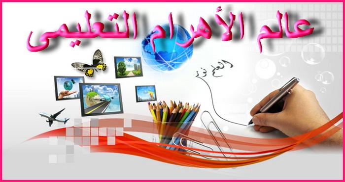 عالم الأهرام التعليمى