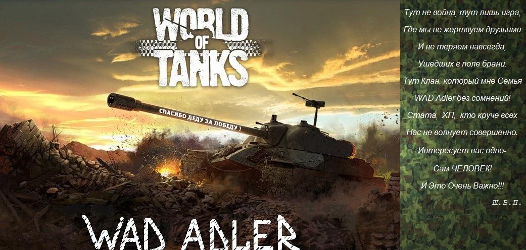 WAD Adler