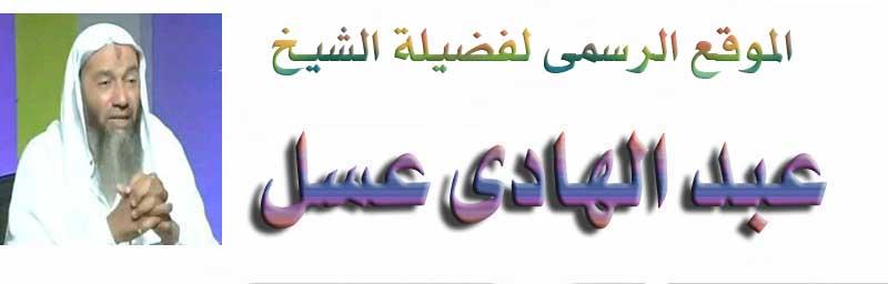 الشيخ عبد الهادى عسل
