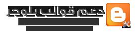 بلوجر بالعربي