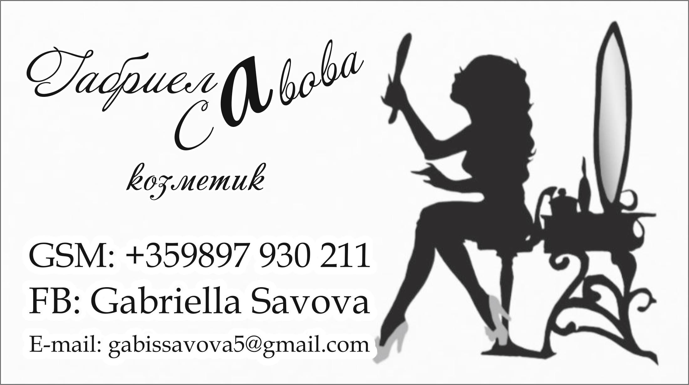 Габриела Савова - козметик