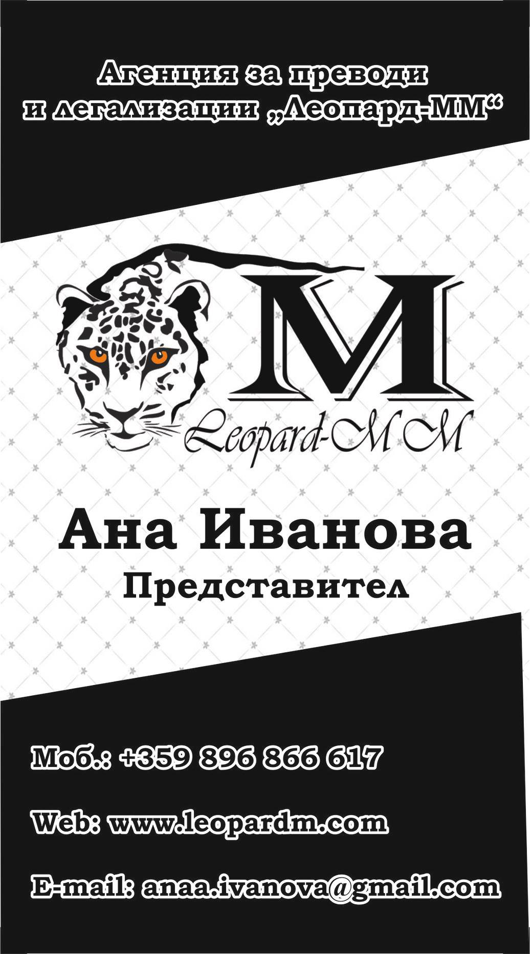 Leopard MM