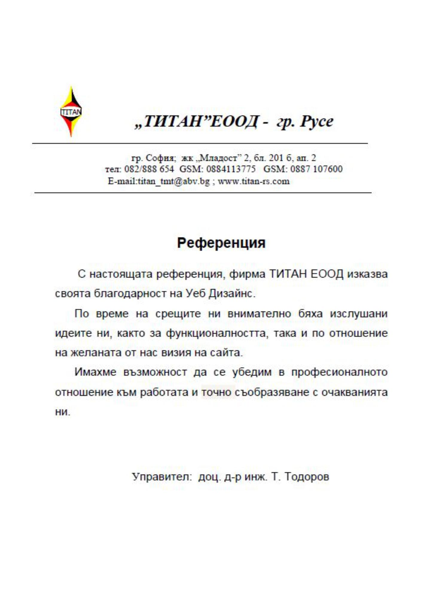 Титан ЕООД Русе