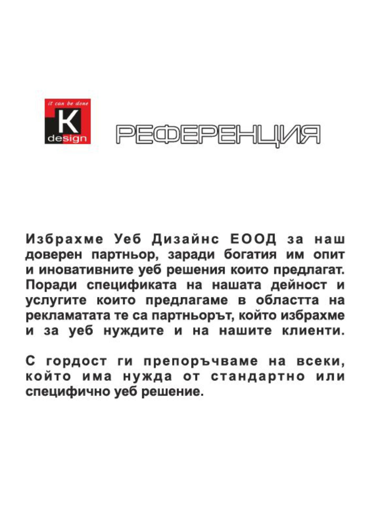 Рекламна агенция Крис Дизайн