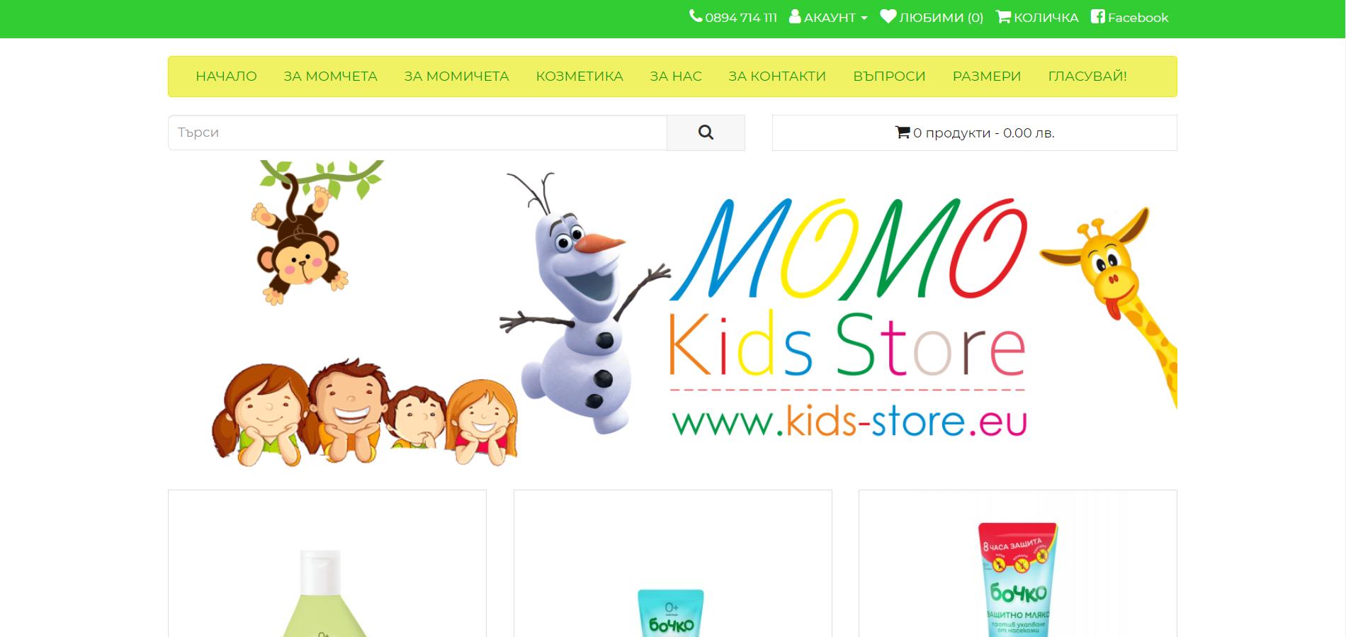 Детски магазин MOMO Kids Store