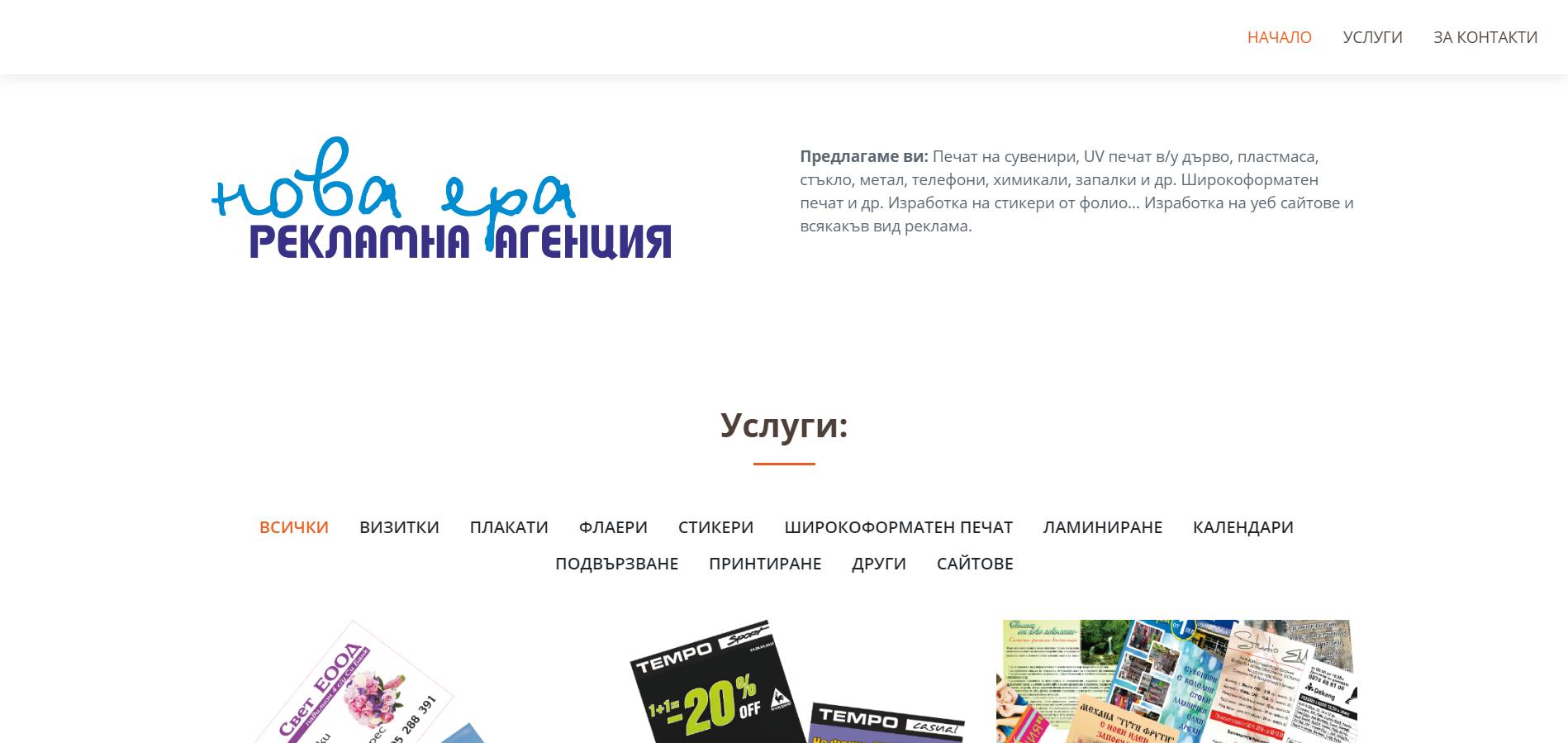 Рекламна агенция Нова Ера - Русе