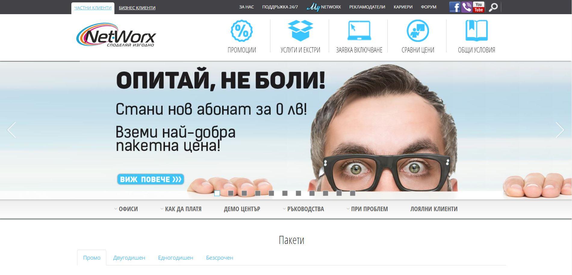 NetworxBG
