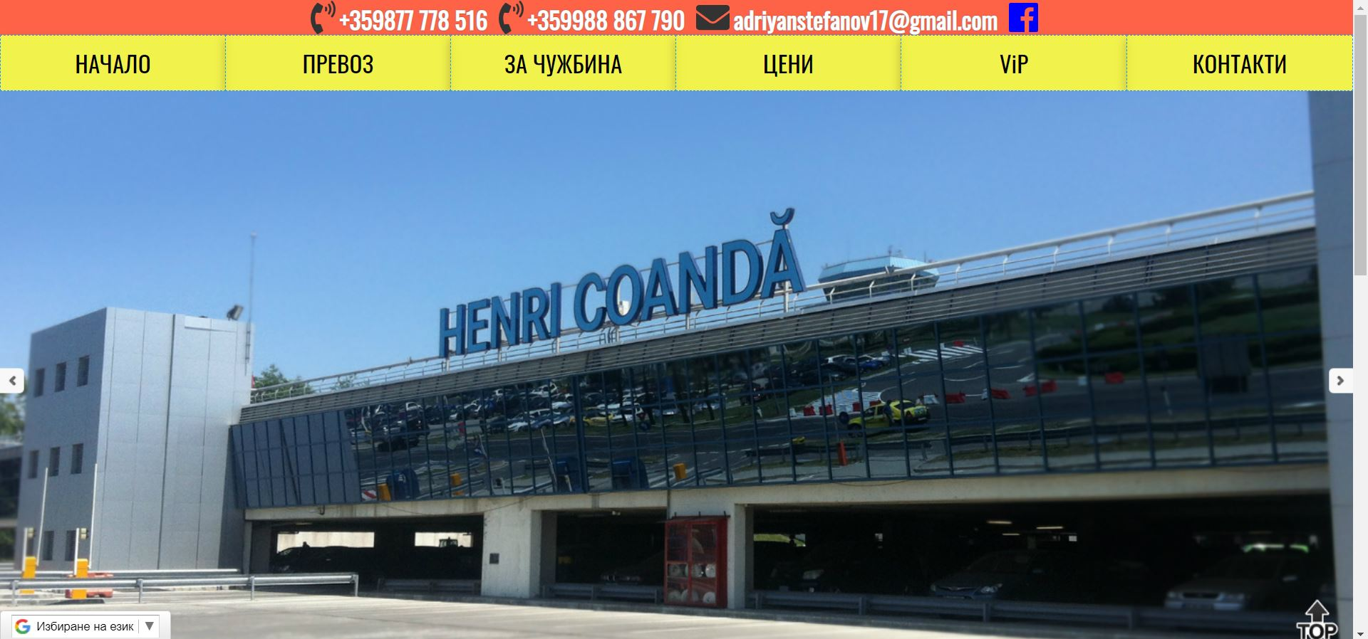 Превози, транспорт и такси от Русе до Букурещ