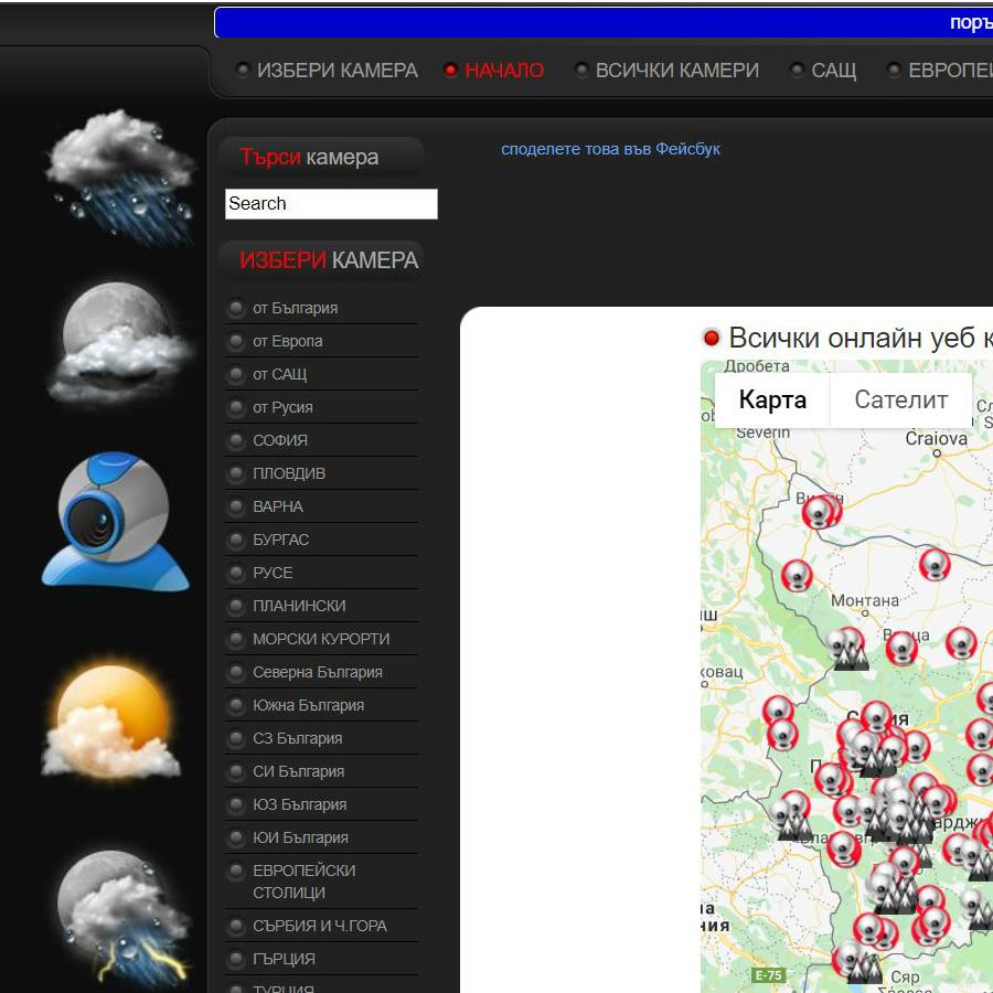 Всички онлайн уеб камери от България и Европа