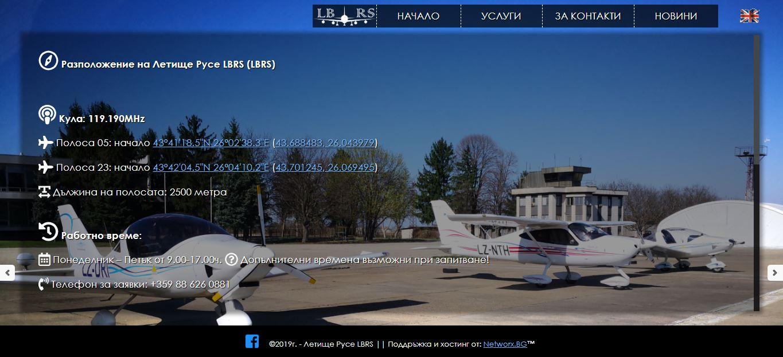 LBRS - Летище Русе LBRS