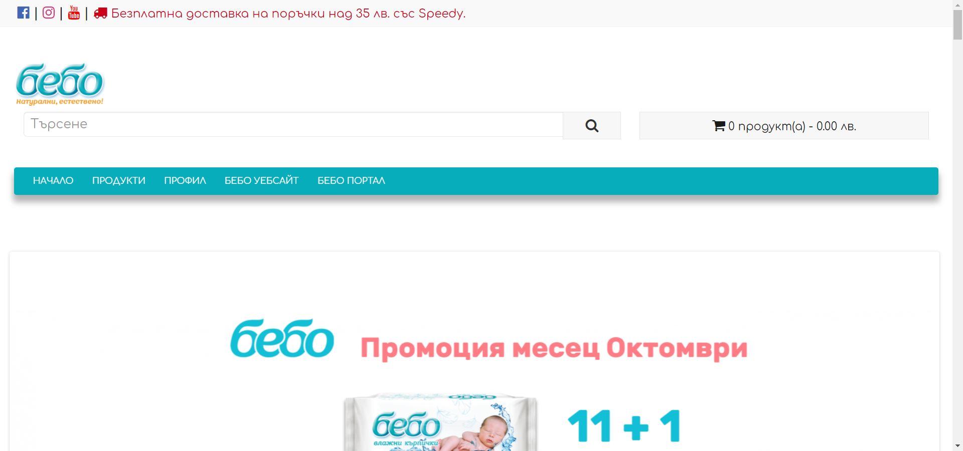 бебо e-shop