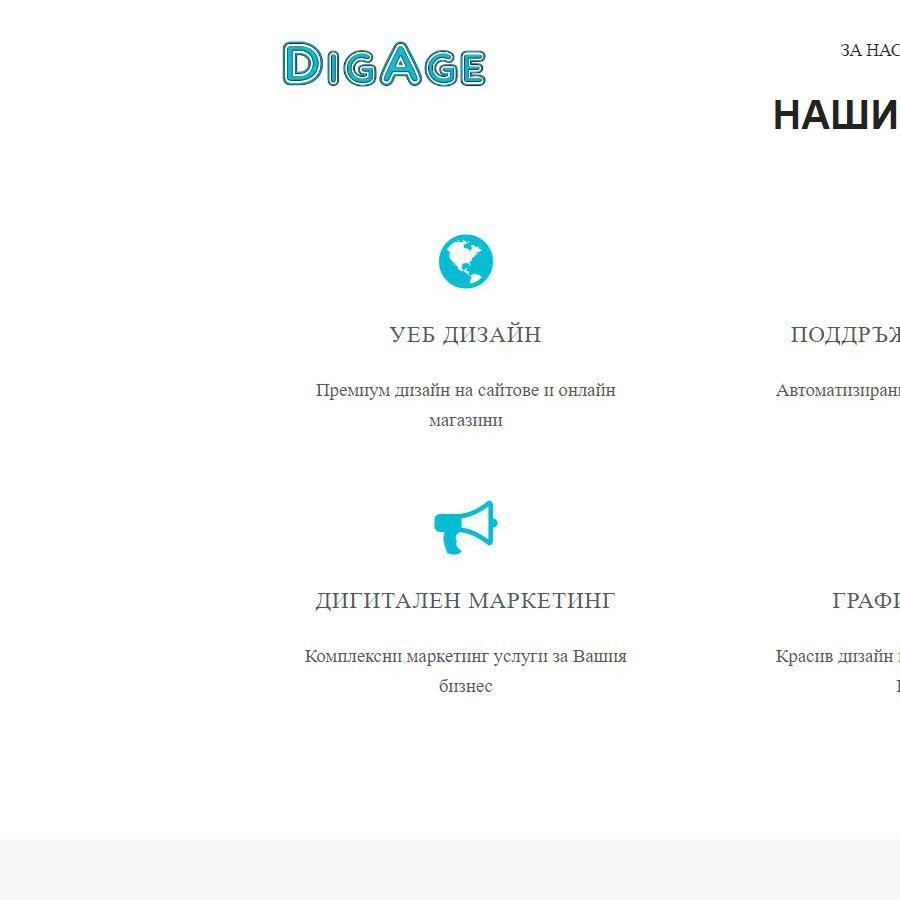 Дигитална маркетингова агенция DigAge