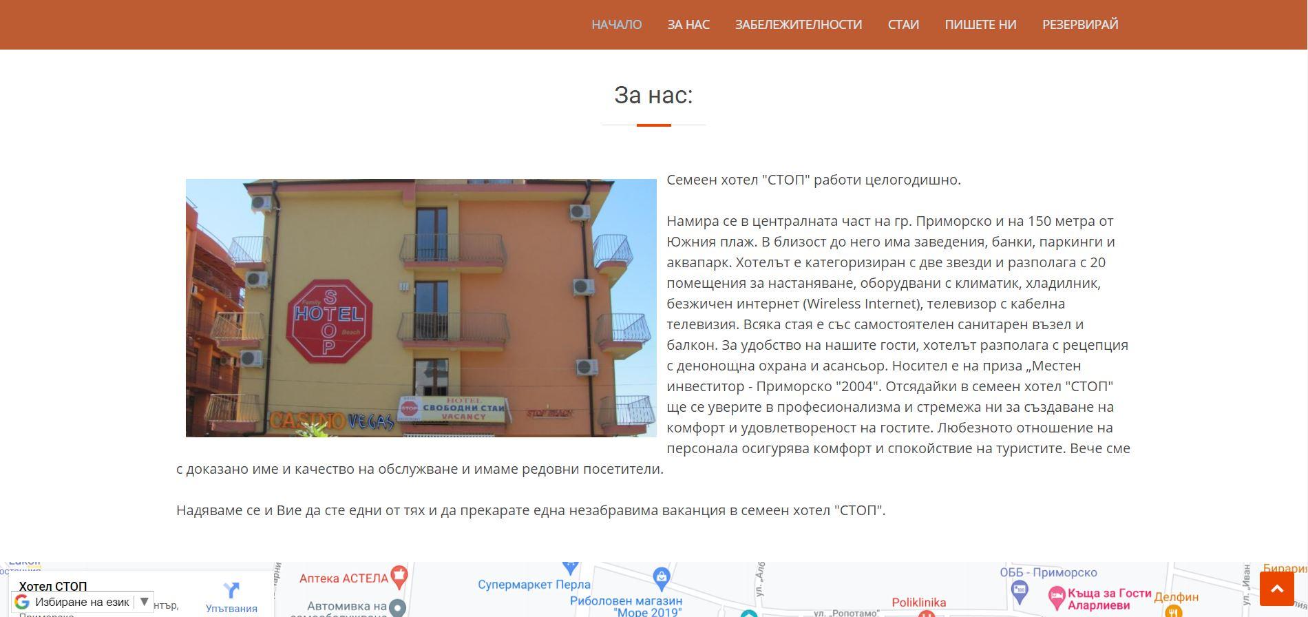 Семеен хотел СТОП Приморско