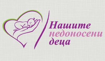 Фондация Нашите недоносени деца