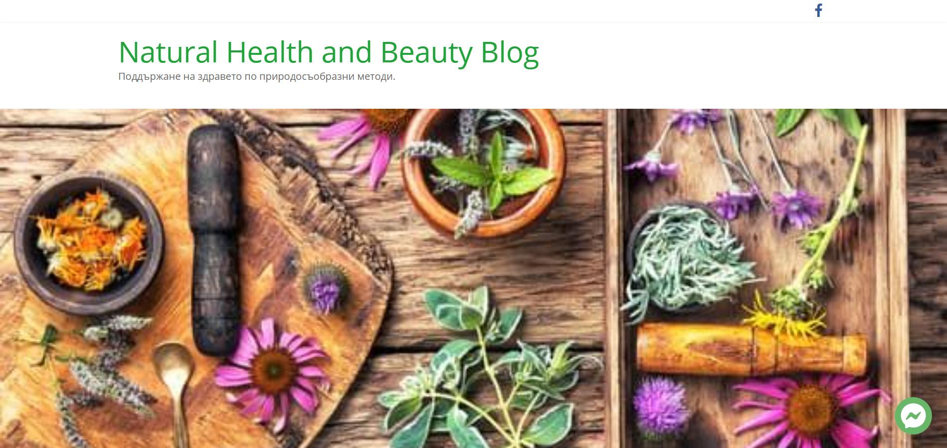 Natural Health and Beauty Blog