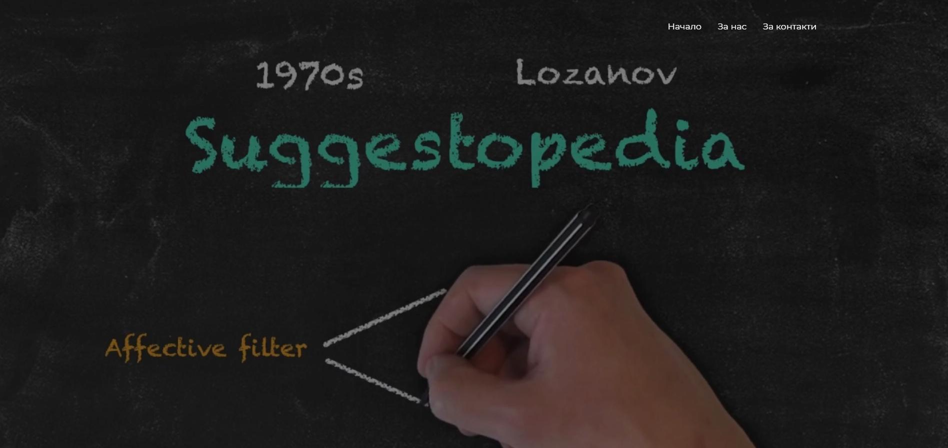 Сугестопедия в Русе