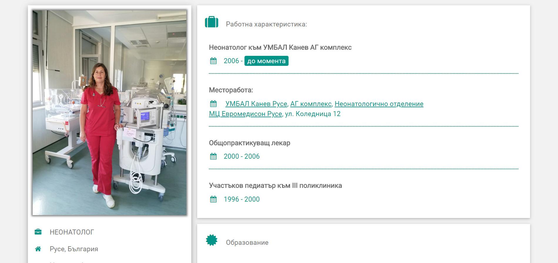 Д-р Лилия Георгиева - НЕОНАТОЛОГ