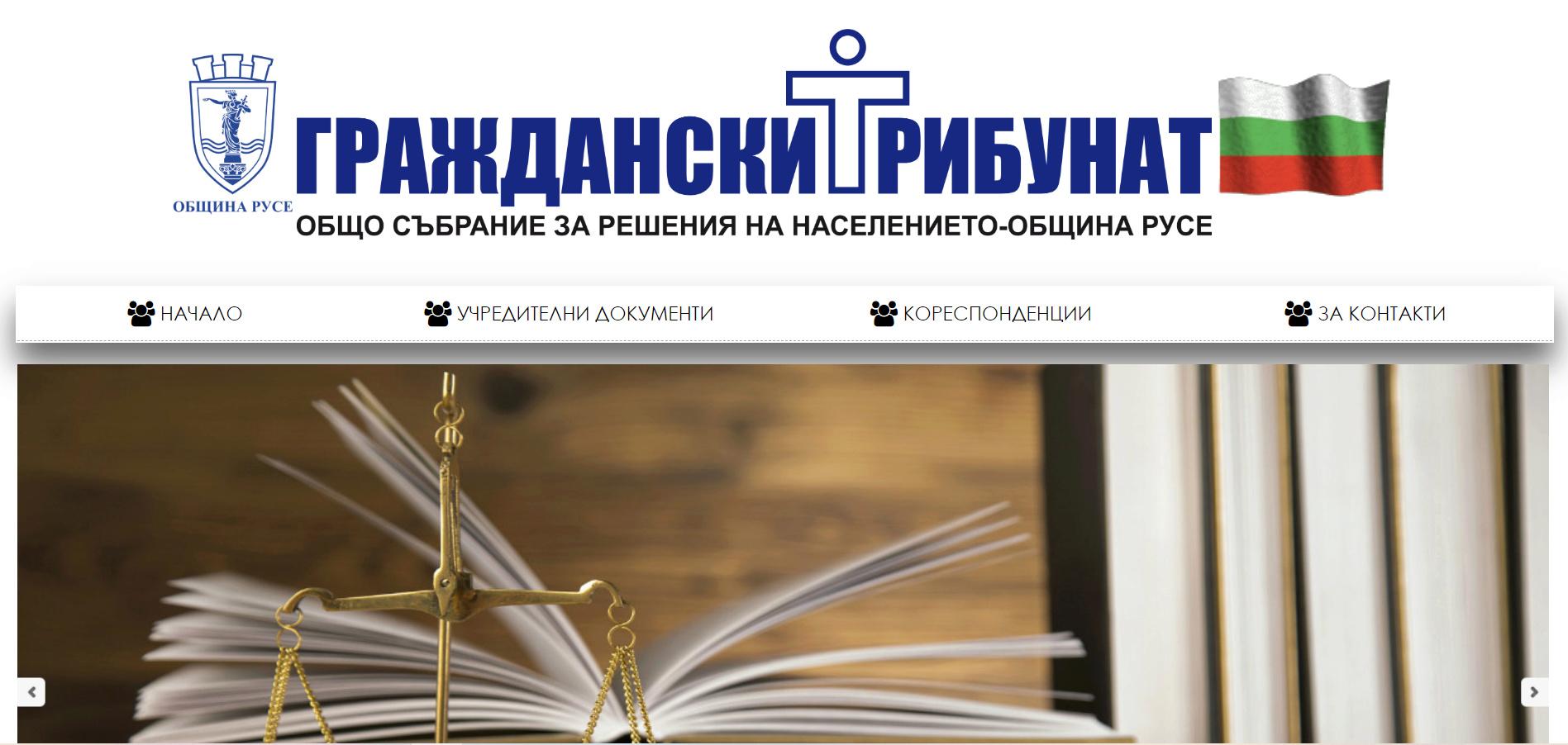 Граждански ТРИБУНАТ - Община РУСЕ