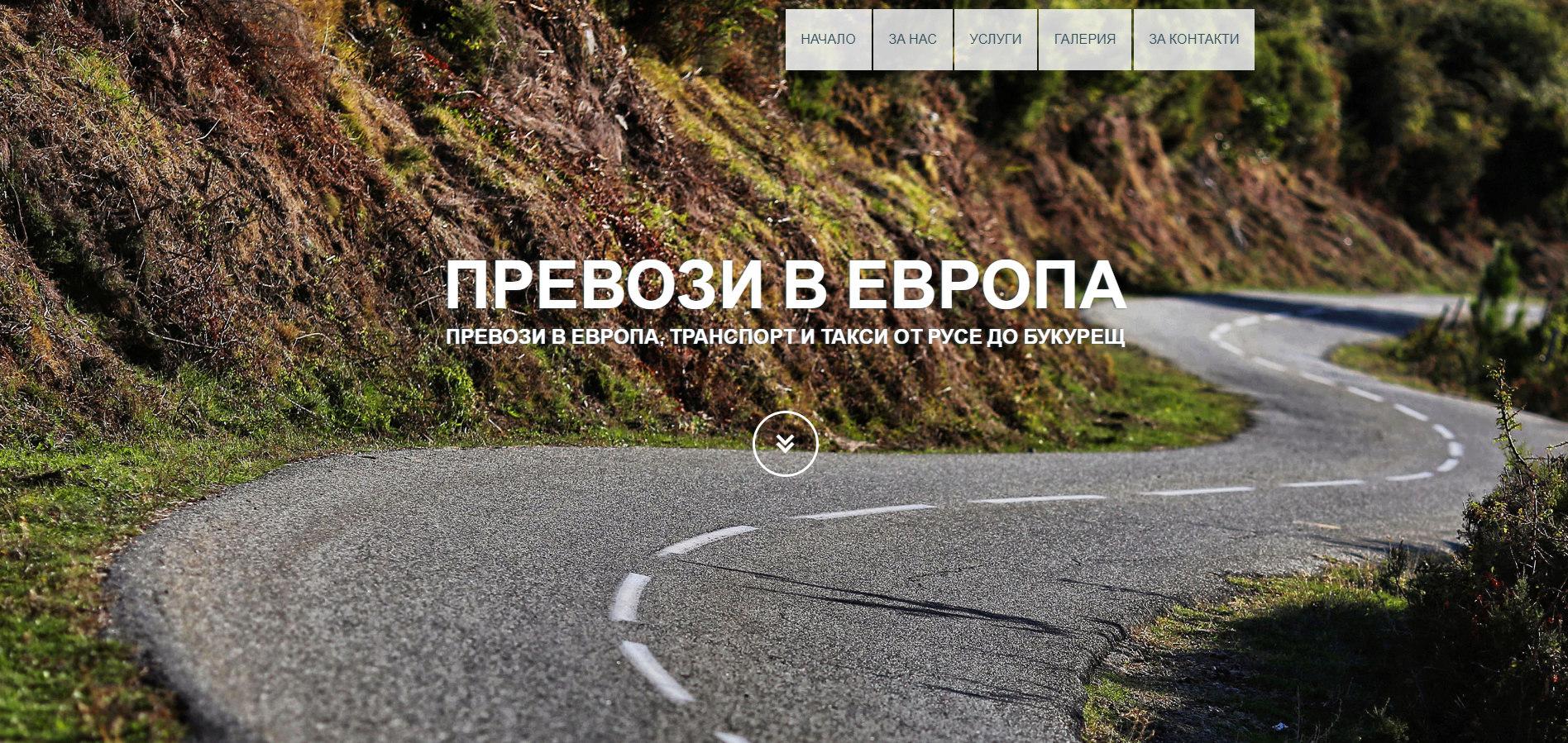 Превози в Европа, транспорт и такси от Русе до Букурещ