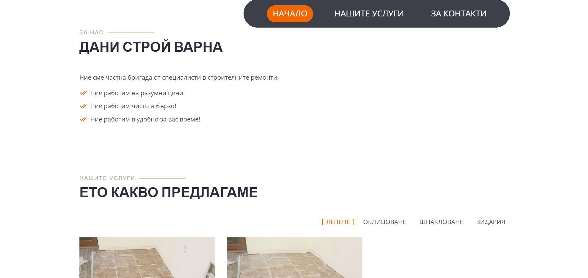 Дани Строй Варна
