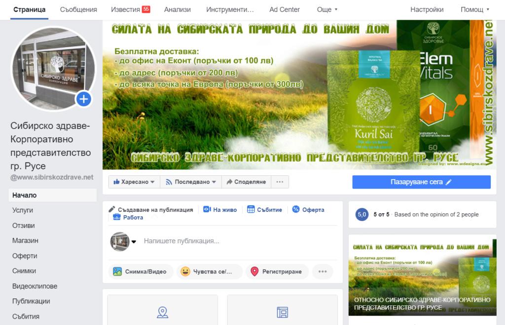Сибирско здраве-Корпоративно представителство гр. Русе