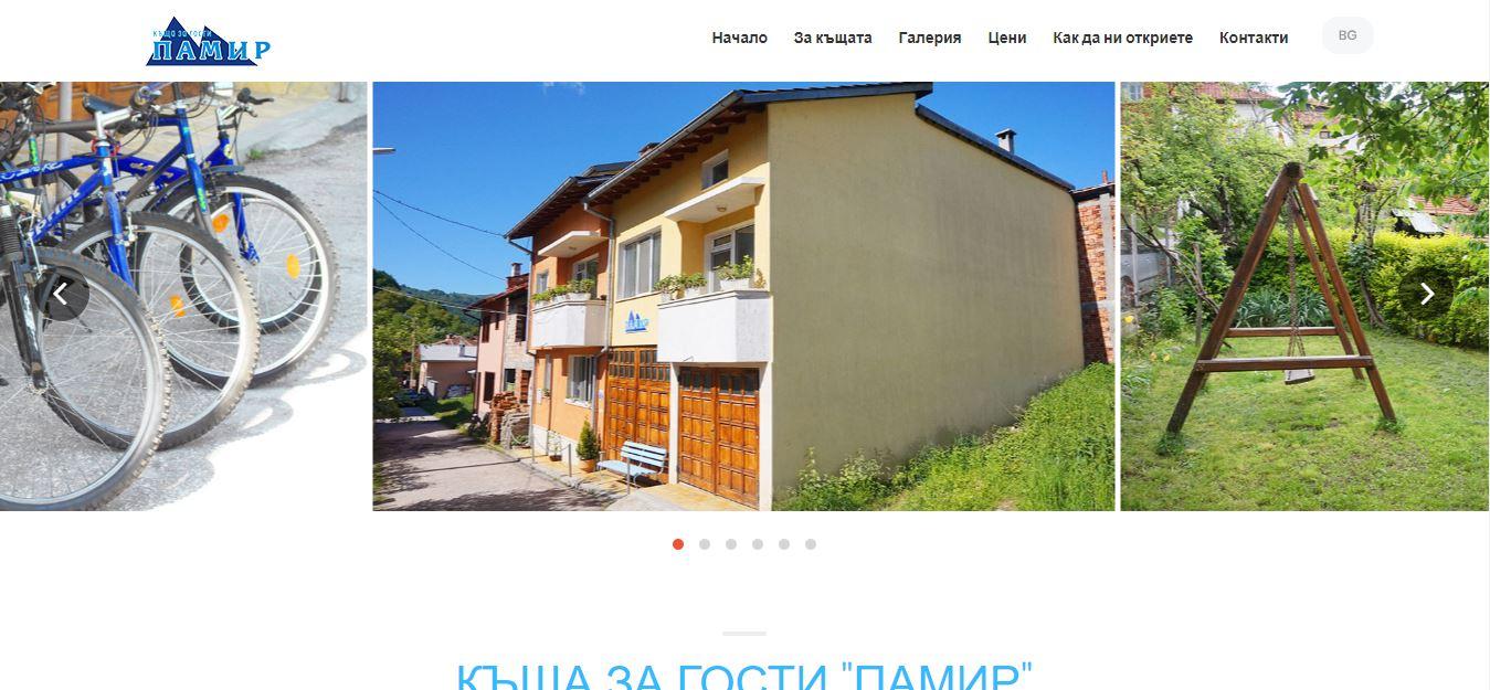 Къща за гости Памир Шипково