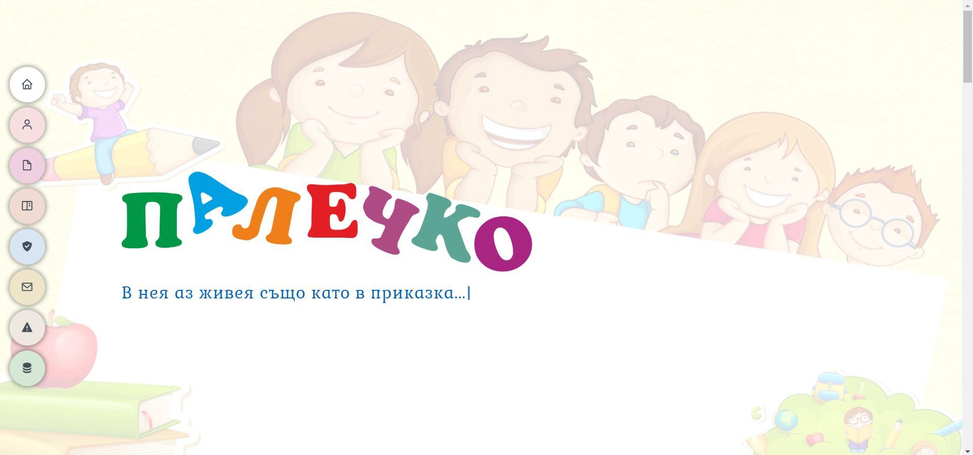ДГ 6 Палечко - Варна