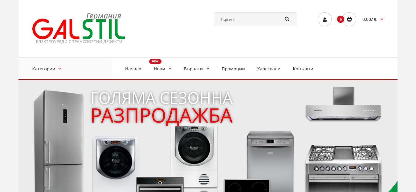 GalStil - ел. уреди с транпортни дефекти внос от Германия