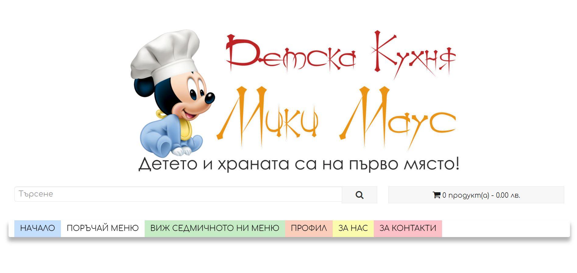 Частна Детска Кухня Мики Маус - Варна