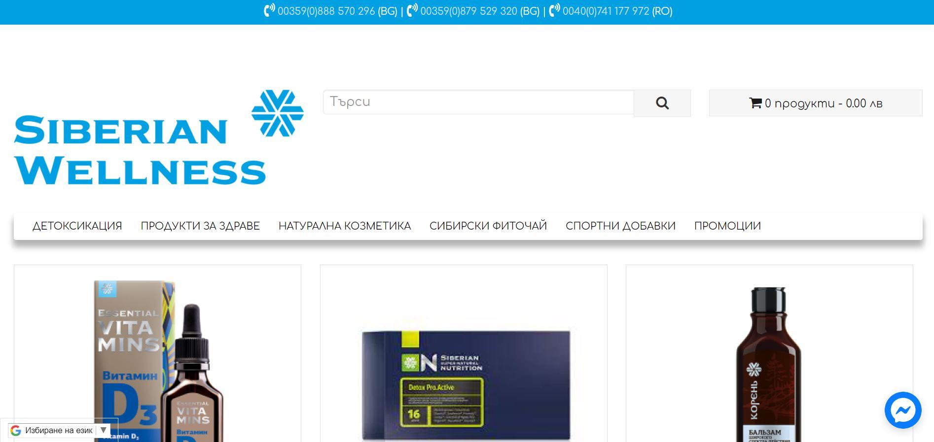 Сибирско здраве Русе ООД