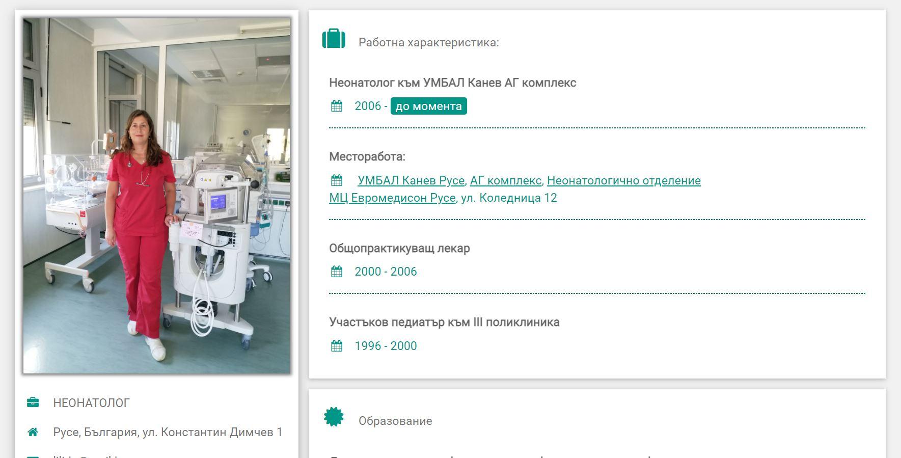 Д-р Лилия Георгиева - НЕОНАТОЛОГ в Русе